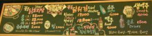 海雲台美食菜單