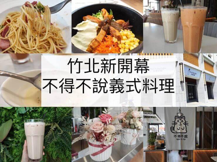 竹北新開幕不得不說義式料理