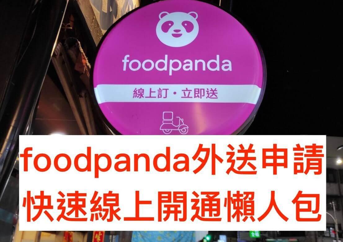 foodpanda外送申請 快速線上開通懶人包