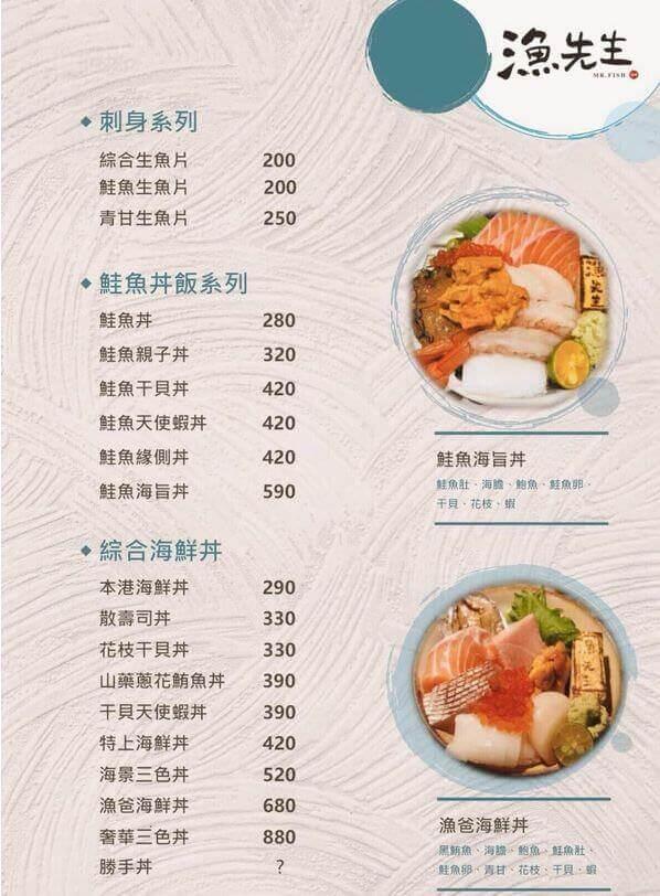 三峽漁先生菜單價格